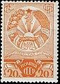 The Soviet Union 1937 CPA 571 stamp (Arms of Uzbekistan).jpg