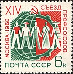 The Soviet Union 1968 CPA 3594 stamp (Globe, Gear and Workers of the World).jpg