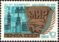 The Soviet Union 1969 CPA 3763 stamp (Peace Banner and World Landmarks).png