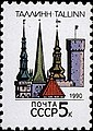 The Soviet Union 1990 CPA 6180 stamp (Town Hall, St. Olaf's Church, Dome Church spires, Pikk Hermann and Maiden Tower roof, Tallinn, Estonia) small resolution.jpg
