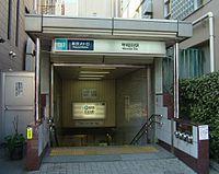 Tokyo Metro Waseda Station Entrance.jpg