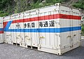 U30A-2 【水島臨海通運】Containers of Japan Rail.jpg