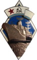 USSR Caspian Higher Naval School.png