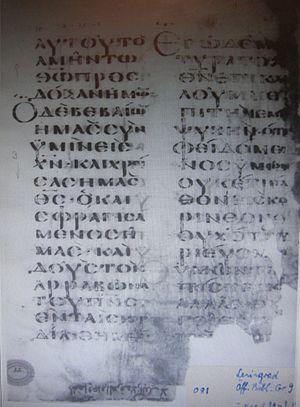 2 Corinthians 1 - Image: Uncial 081, 2 Cor 1,20 24