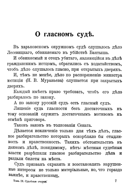 ... Doroshevich-Collection of Works. Volume IX. Court Essays-105.png