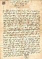 Vakhtang VI's letter to Charles de Ferriol (1707).JPG
