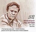 Valentin Rasputin 2017 Russian postcard cr.jpg
