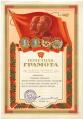 Vladislav Stepanovich Malakhovskij, honor certificate of Komsomol Central Committee, 1951.png