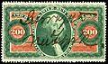 Washington revenue $200 1862 issue R102.jpg