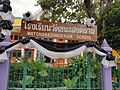 Wat Chana Songkhram - 2017-01-26 (006).jpg