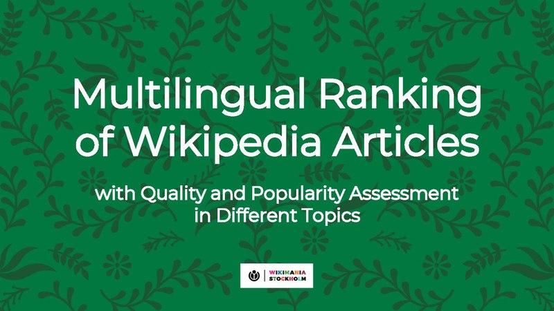 File:Wikimania 2019 - Multilingual Ranking of Wikipedia Articles.pdf