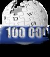Wikipedia-logo-sr-100000-07.png
