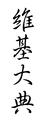 Wikipedia-zh-classical-Semi-cursive script.png