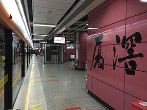 Xiajiao Station - Image: Xiajiao Station 2015 03 Part 1