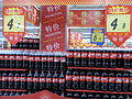 XinHui 新會碧桂園 Country Garden 大潤發 RT-Mart 1st floor supermarket Coca Cola.JPG
