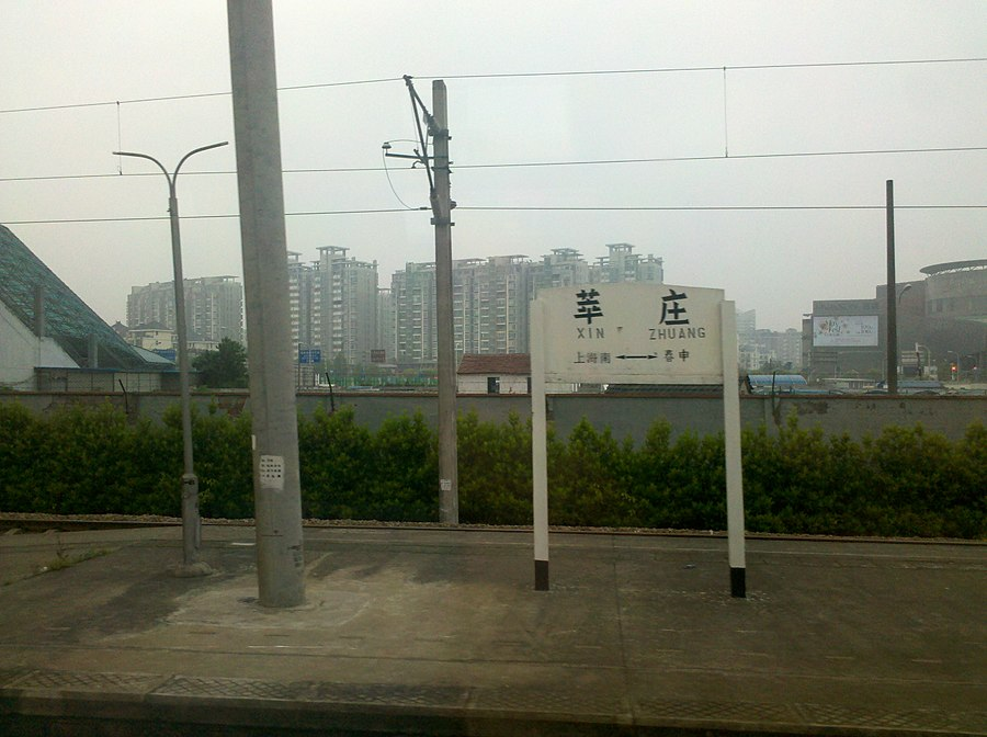 Xinzhuang railway station (Shanghai)