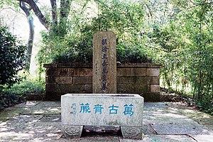 Xu Wei - Xu Wei's tomb