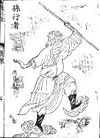 An illustration of Sūn Wùkōng