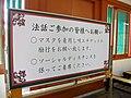 Yakushiji by countermeasures COVID-19(precautionary statment).jpg