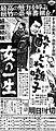 Yoidore Bayashi+Onna no issho 1955.jpg