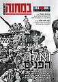 Yom Kippur War. Bamahane.jpg