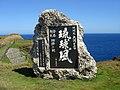 Yonaguni Ryukyu no Kaze.jpg