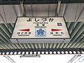 Yoshizuka Station Sign (Kagoshima Main Line) 2.jpg