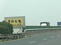 中沙大橋屬於中山高速公路的一個環節,象徵十大建設期間沙烏地阿拉伯對台援助的情況