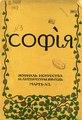 Анисимов А. Этюды о новгородской иконописи. (1914).djvu