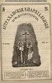 Астраханские епархиальные ведомости. 1915, №28 (10 октября).pdf