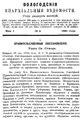 Вологодские епархиальные ведомости. 1890. №09.pdf