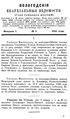 Вологодские епархиальные ведомости. 1900. №03.pdf