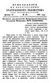 Вологодские епархиальные ведомости. 1915. №24, прибавления.pdf