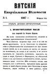 Вятские епархиальные ведомости. 1867. №03 (дух.-лит.).pdf