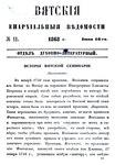Вятские епархиальные ведомости. 1868. №12 (дух.-лит.).pdf