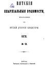 Вятские епархиальные ведомости. 1878. №13 (офиц.).pdf