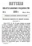 Вятские епархиальные ведомости. 1883. №06 (дух.-лит.).pdf