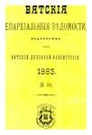 Вятские епархиальные ведомости. 1883. №10 (офиц.).pdf