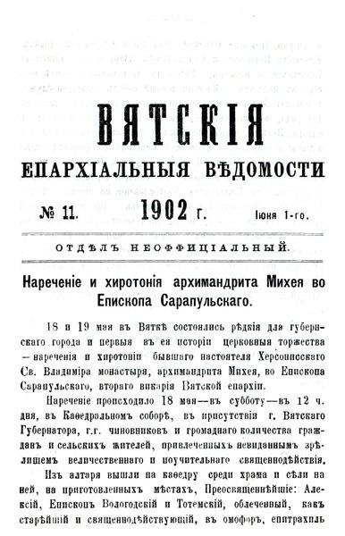 File:Вятские епархиальные ведомости. 1902. №11 (неофиц.).pdf