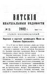 Вятские епархиальные ведомости. 1902. №11 (неофиц.).pdf