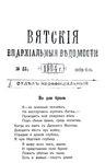 Вятские епархиальные ведомости. 1904. №22 (неофиц.).pdf