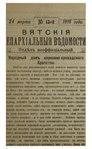 Вятские епархиальные ведомости. 1916. №13 (неофиц.).pdf