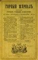 Горный журнал, 1880, №11-12 (ноябрь-декабрь).pdf