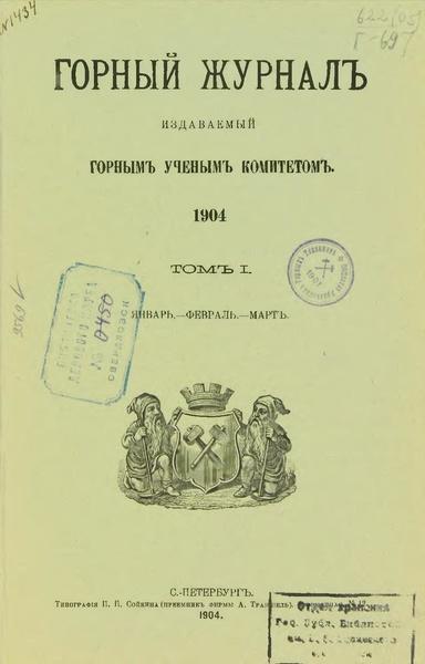 File:Горный журнал, 1904, №01 (январь).pdf
