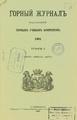 Горный журнал, 1904, №01 (январь).pdf