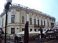 Городская усадьба Арбат ул дом 44 строение 1 Москва.JPG