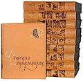 Детская энциклопедия 1959 года 10 томов.jpg