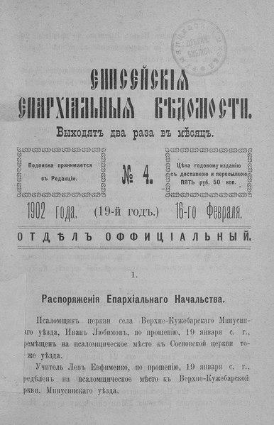 File:Енисейские епархиальные ведомости. 1902. №04.pdf