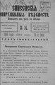 Енисейские епархиальные ведомости. 1905. №14.pdf