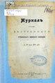 Журналы заседаний ... Курского губернского земского собрания ...экстренного ... , за 24 июля 1914 года.pdf